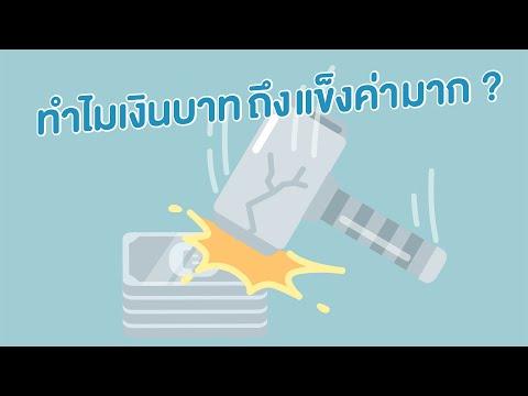 ทำไมเงินบาทไทยแข็งค่าขึ้น?