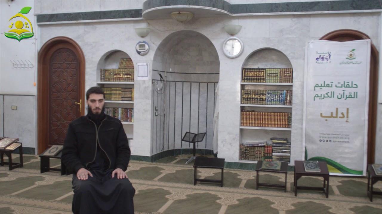 تلاوة مميزة للشيخ: محمد وفا جدوع | سوريا - إدلب