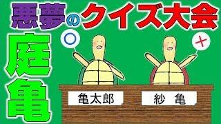 今回の動画は、番外編です。紗亀ちゃんがクイズ大会を企画しました。何...