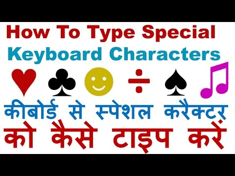 How To Type Special Keyboard Characters LIke ♥ ÷ ☻ ♣ ♠ ♫ Etc Easily In Word/Facebook/etc
