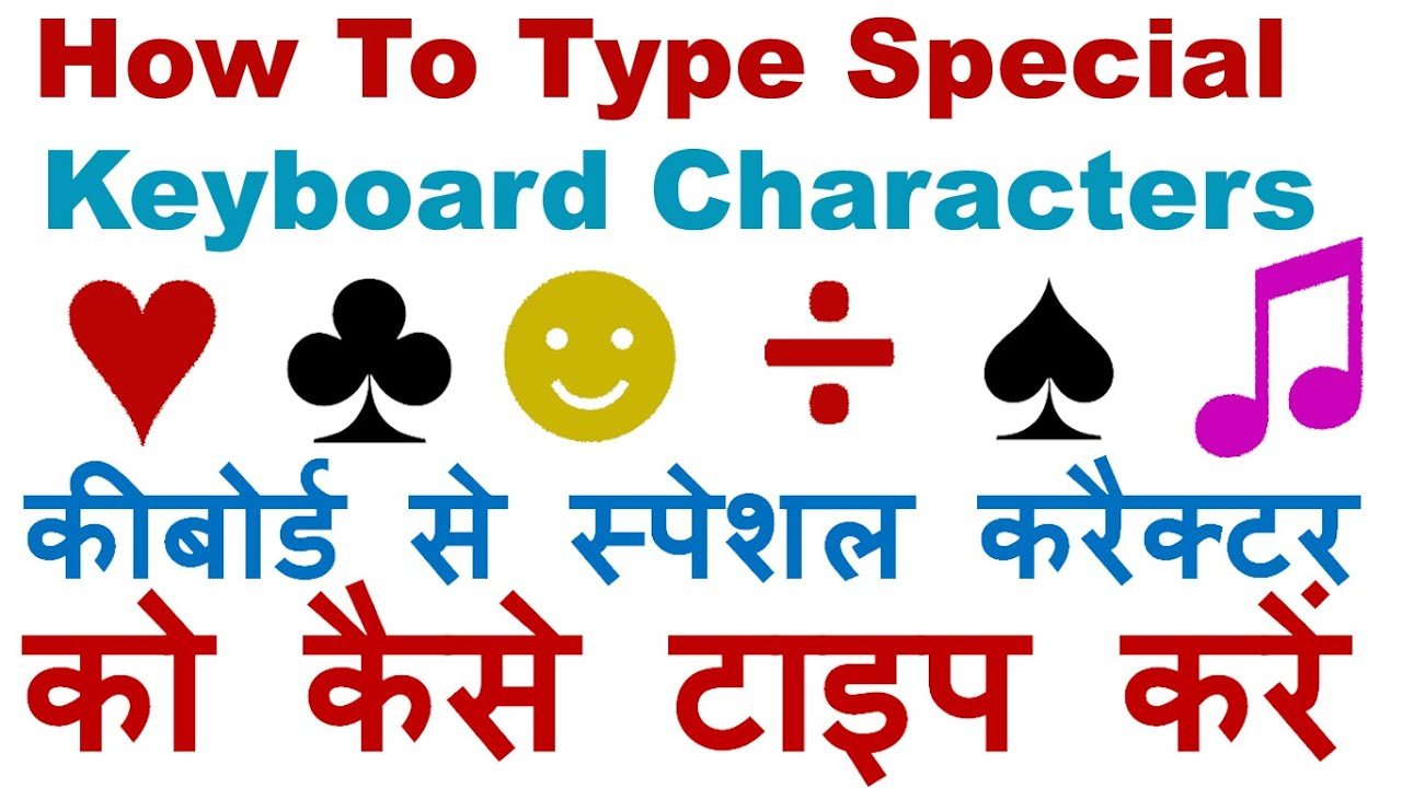 How to type special keyboard characters like etc how to type special keyboard characters like etc easily in wordfacebooketc biocorpaavc
