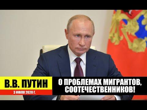 Президент В.В. Путин отвечает на вопросы о проблемах мигрантов, соотечественников в России.3.07.2020