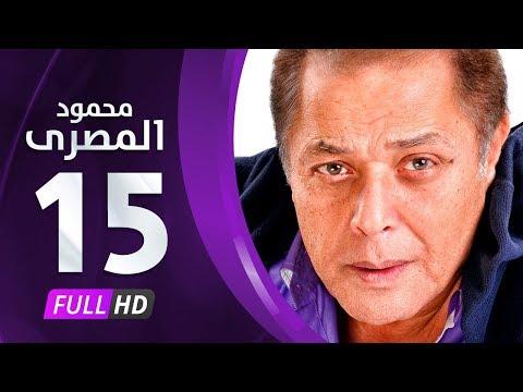 مسلسل محمود المصري حلقة 15 HD كاملة