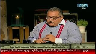 #الجانب_الآخر_من_الرواية  أوضاع التعليم فى مصر