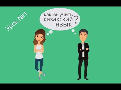 Как быстро выучить казахский