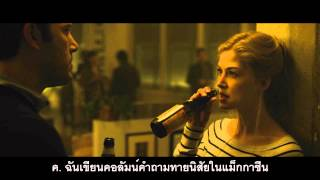 gone girl official clip