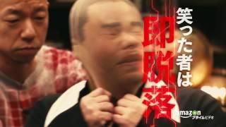 「HITOSHI MATSUMOTO Presents ドキュメンタル」シーズン2予告編