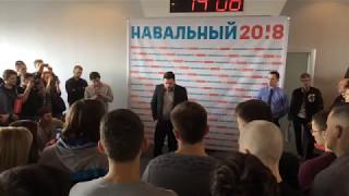 Открытие штаба Навального/Хабаровск/Полное видео (13.05.2017)