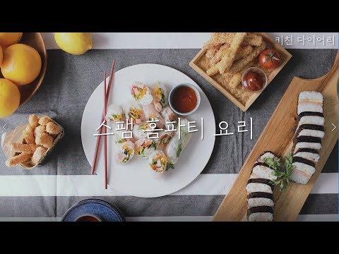 [키친다이어리] 홈파티 간단 스팸 레시피 3종    스팸 무스비    스팸 스프링롤   스팸 튀김