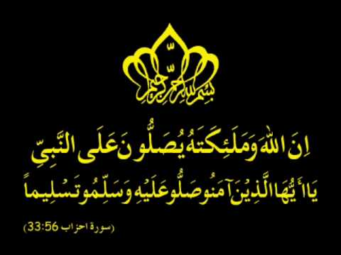 Durood Sharif From Quran o Hadith