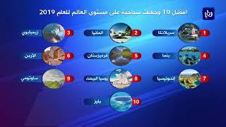 الأردن ضمن أفضل 10 وجهات سياحية على مستوى العالم للعام 2019 - (23-10-2018)