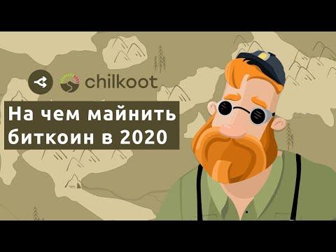 Как выбрать оборудование для майнинга биткоина в 2020. Chilkoot и ForkLog