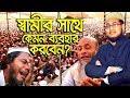 Bangla Waz Abdus Salam Juktibadi Waz 2019 ।যুক্তিবাদী ওয়াজ স্বামীর সাথে কেমন ব্যবহার করবেন । New Waz