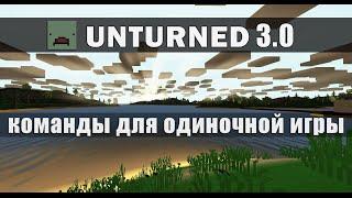 Unturned 3.0 - команды для одиночной игры