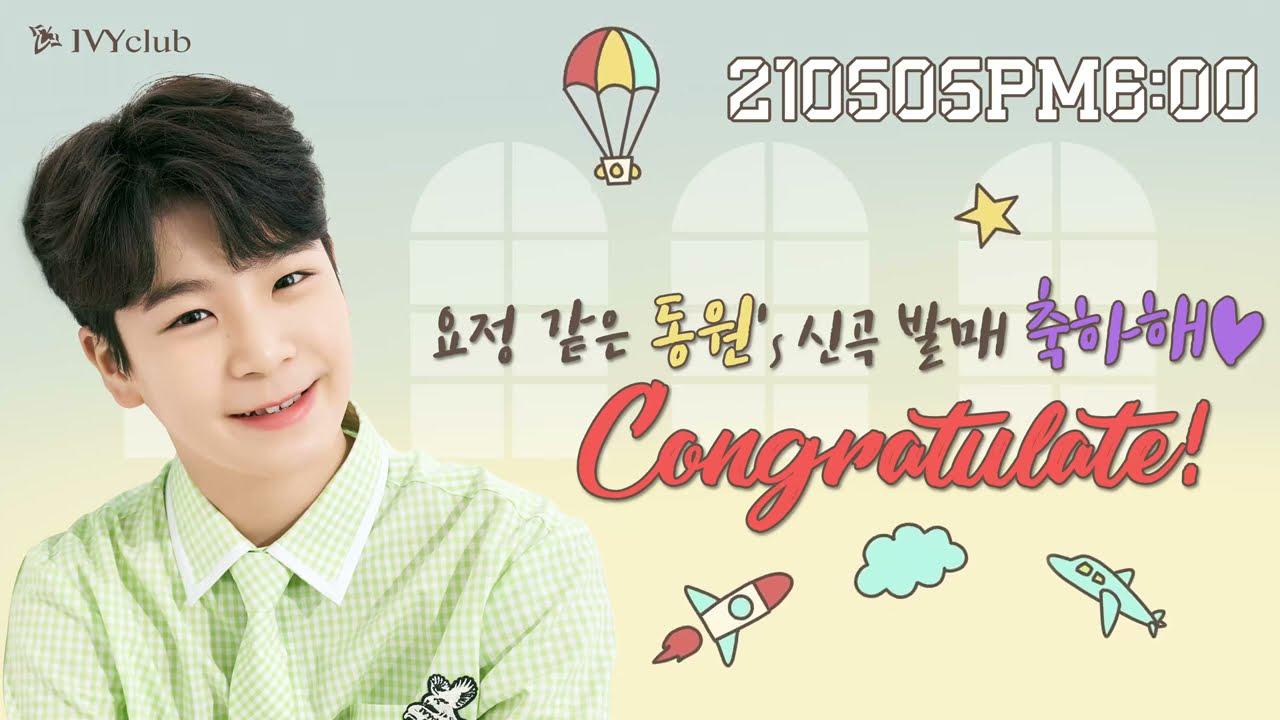 동원's의 신규 음반 발매 축하해~♥