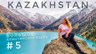 КАЗАХСТАН на машине - ОБАЛДЕЛИ ОТ КРАСОТ! Алматы, Большое Алматинское озеро