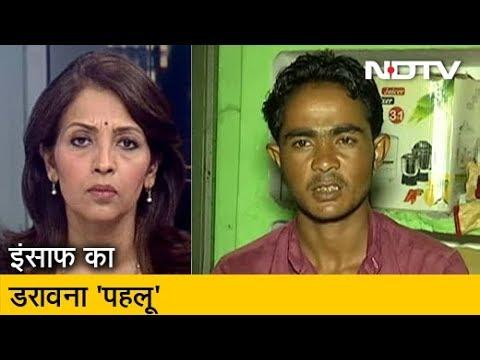 Pehlu Khan मामला: आरोपियों को बरी किए जाने के खिलाफ अपील करेगी Rajasthan सरकार