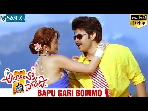 Bapu Gari Bommo | Full Video Song | Attarintiki Daredi Movie Songs | Pawan Kalyan | Pranitha | DSP