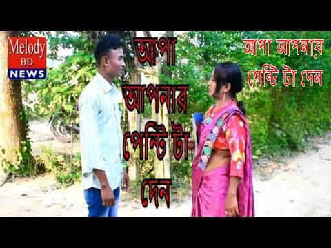 Apa Apner Panty Ta Dan  ।।  New Koutuk ।। Vadaima 2 ।। 2018 ।। Bangla popular video song ।।