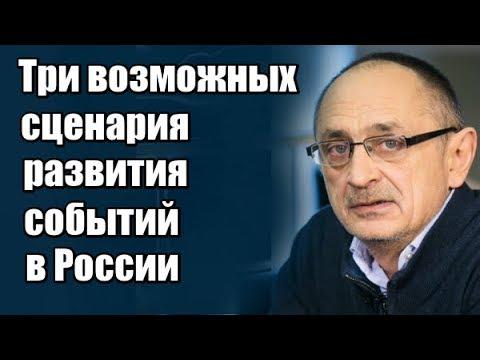 Александр Морозов: Три возможных сценария развития событий в России