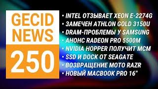 GECID News #250 ➜ Анонс Apple Macbook Pro c 16