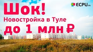 Новостройки Тулы. Северная Мыза - своя квартира до 1 млн рублей!