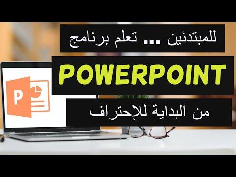 MS PowerPoint شرح كامل لبرنامج