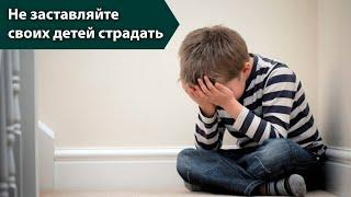 Не заставляйте своих детей страдать