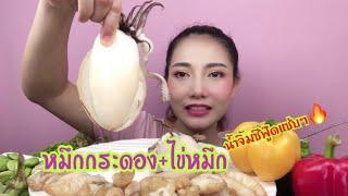 กินแตกแตก|กินหมึกกระดอง+ไข่หมึก น้ำจิ้มซีฟู้ด เผ็ดสะท้านทรวง GrilledSquid|Mukbang|SAW ซอว์