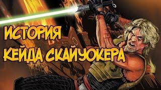 История Кейда, последнего из Скайуокеров (Звездные Войны)
