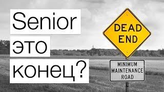Есть ли жизнь после Senior Engineer?