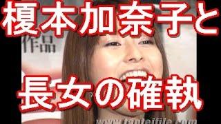 榎本加奈子と長女の確執 <関連動画> 【えっ?本当に?】芸能人のスキ...