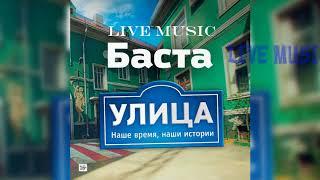 Баста  - Улица (OST- Сериал Улица)