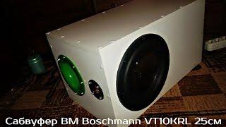 Корпус под сабвуфер BM Boschmann VT10KRL / Фи труба 110 mm.