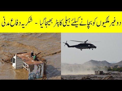 Saudi Civil Defense Helicopter Save Two Expatriates | Saudi Arabia Latest News Updates