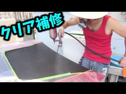 【塗装】クリアが剥げてきたからクリア追加してみた☆塗装編