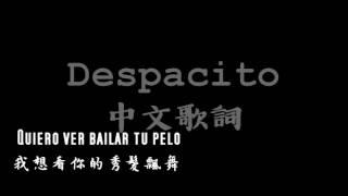 Despacito 原版中文歌詞 Luis Fonsi  附西班牙文歌詞