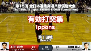 Ippons_Round1 - 15th All Japan Kendo 8-dan Tournament 2017