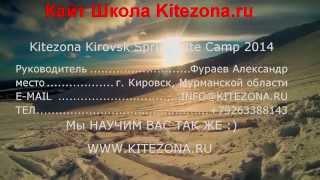 EXTREME MEGALOOP KIROVSK Kitezona Kite Camp!!