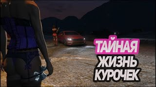 Chiken private life [Ep.01] GTA V Editor
