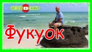 видео Достопримечательности Фукуока (Вьетнам): лучшие места острова