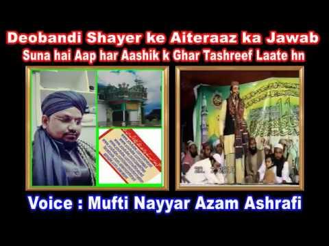 Suna Hai Aap Har Aashiq k Ghar Tashreef Laate Hn pr Aiteraz ka Jawab By Mufti Nayyar Ashrafi