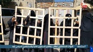 أمهات المختطفين تطالب بإطلاق المخفيين قسرا والمختطفين المرضى أولا