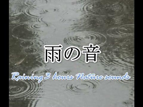 α波で集中力UP-雨の音3時間-Raining 3 hours Nature sounds