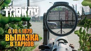 Вылазка в Тарков 0.10.1.1879 🔥 что нового нас ждет в 0.10.5? рейды за хабаром