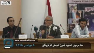 مصر العربية | أستاذ موسيقى: الصهاينة ينسبون الموسيقى الفرعونية لهم