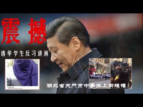 视频:清华学生蒙面反共演讲  湖北省千余学生和警察激烈冲突