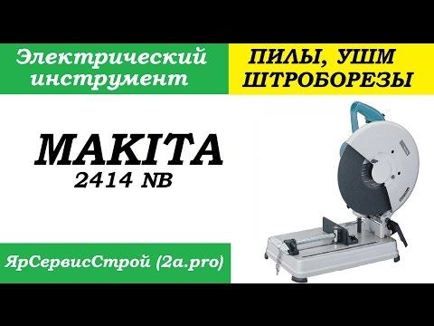 Монтажная пила Makita 2414 NB