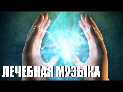 Лечебная Музыка для Снятия Стресса, Усталости, Депресии, Негатива | Супер Медитативная Музыка
