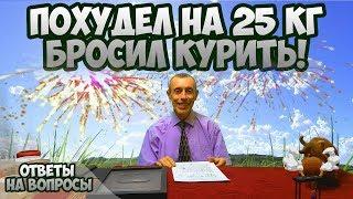 КАК Я ПОХУДЕЛ НА 25 КИЛОГРАММ И БРОСИЛ КУРИТЬ! Виталий Островский. Болезнь почек, вопросы. на 25 кг.